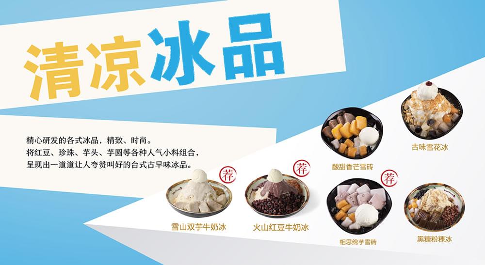 鲜芋仙冰品